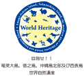 World Heritage